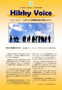 HikkyVoice-thumbnail2
