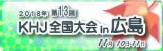 ~KHJ全国ひきこもり家族会連合会・実践交流研修会 ~(申込書あり)