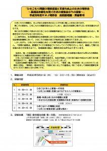 平成30年度KHJ研修会 前期基礎編:開催要項チラシ表