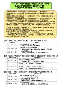 平成30年度KHJ研修会 チラシ表