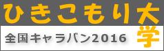 ひきこもり大学 KHJ全国キャラバン2015-2016