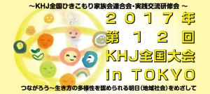 東京大会バナー