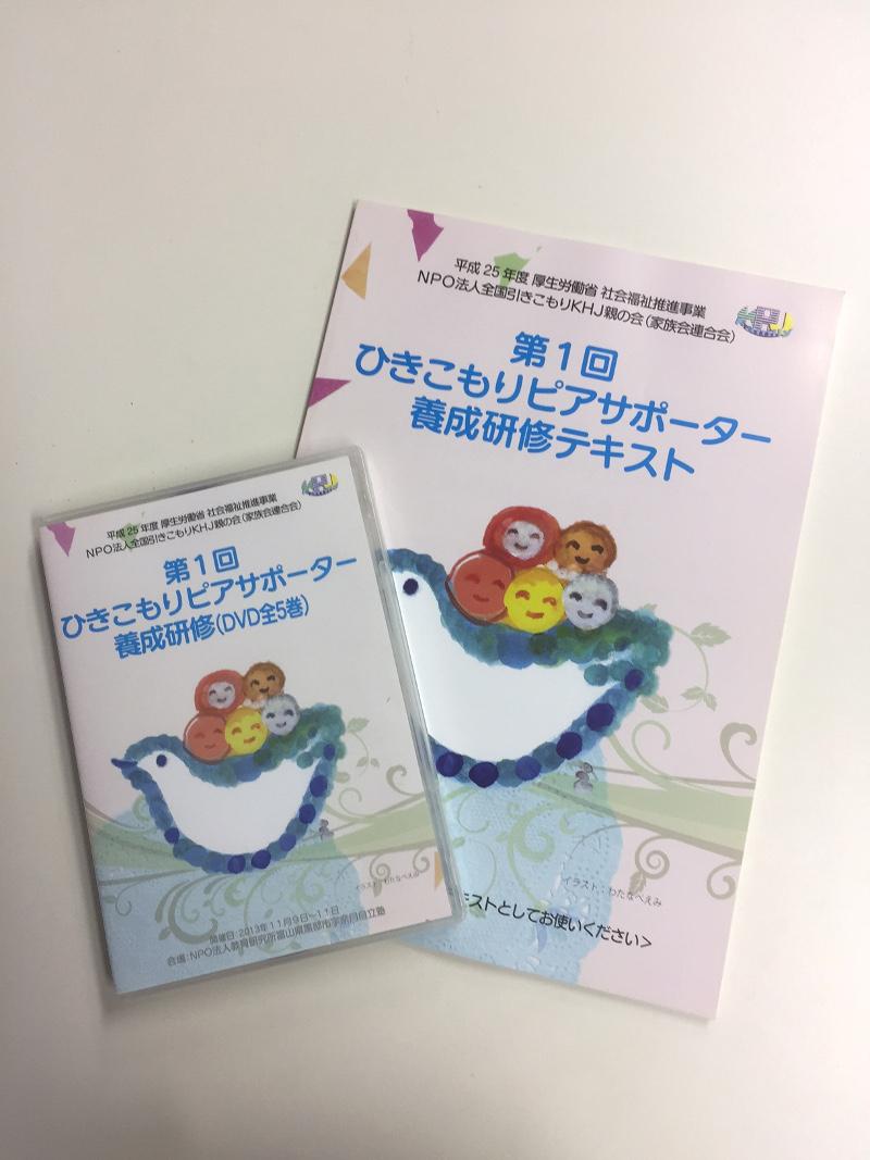 平成25年度 ひきこもりピアサポーター養成研修テキスト & DVD