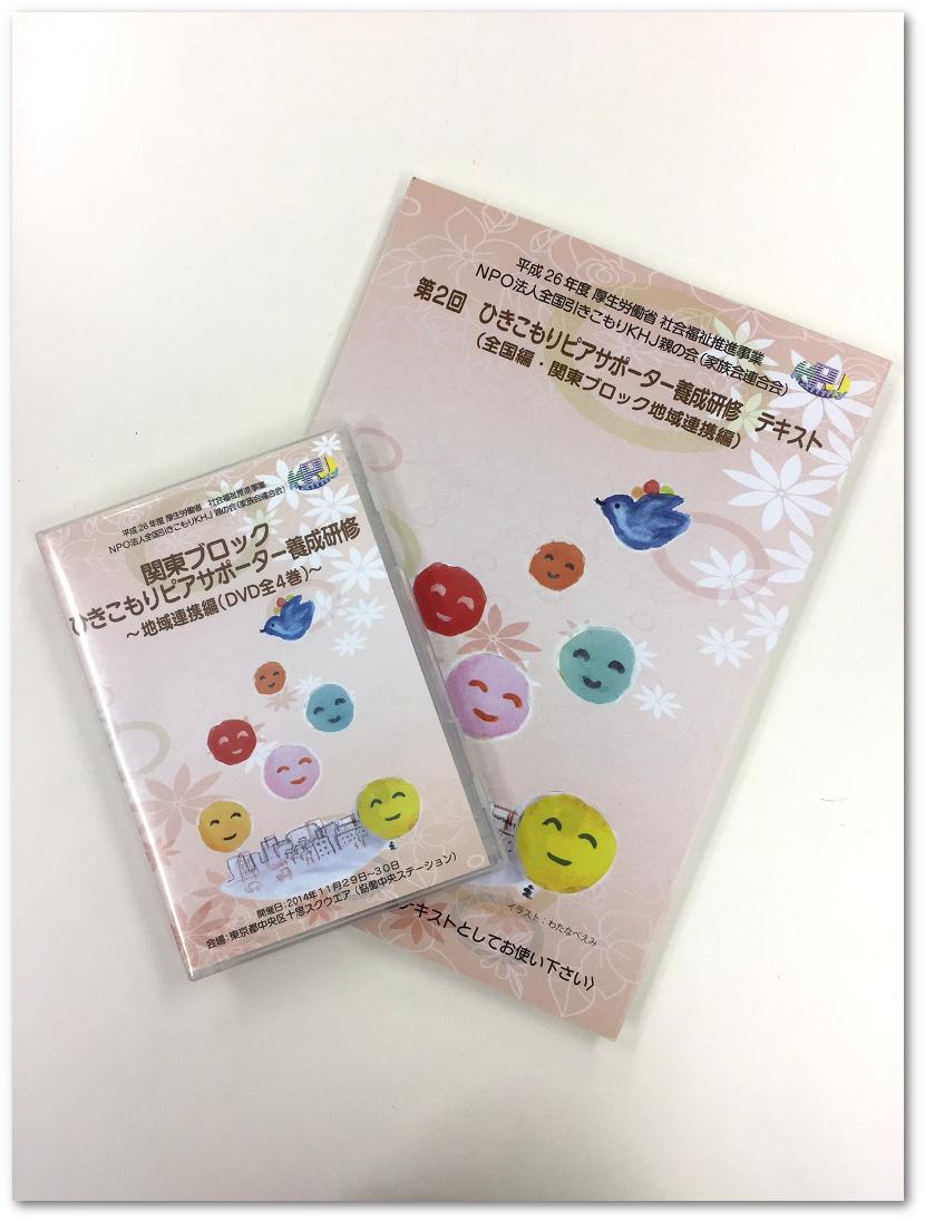 平成26年度 ひきこもりピアサポーター養成研修テキスト & DVD