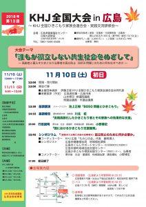 KHJ全国大会in広島チラシ表