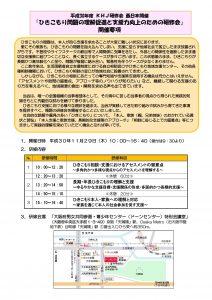 平成30年度KHJ研修会 西日本開催:開催要項チラシ表