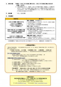 平成30年度KHJ研修会 西日本開催:開催要項チラシ裏