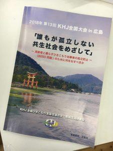 第13 回KHJ全国大会 in 広島パンフレット