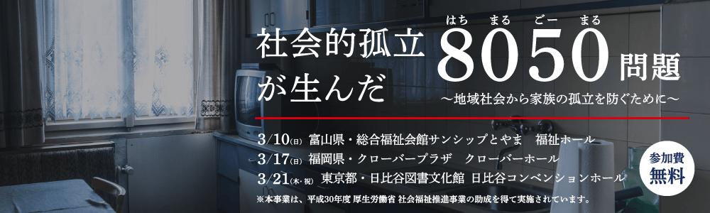 厚労省事業報告シンポジウム