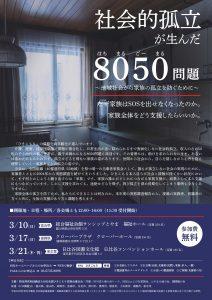 社会的孤立が生んだ8050問題チラシ表