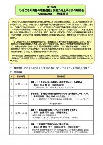 2019年度ひきこもり問題の理解促進と支援力向上のための研修会~九州地区開催~ 開催要項:表