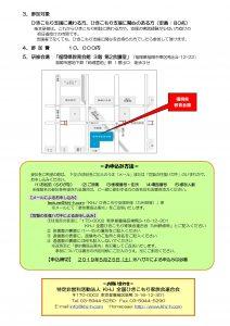 2019年度ひきこもり問題の理解促進と支援力向上のための研修会~九州地区開催~ 開催要項:裏