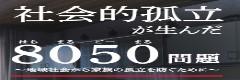 厚労省事業8050シンポジウム