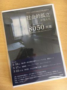シンポ映像DVD