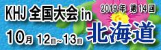 KHJ全国大会 in 北海道