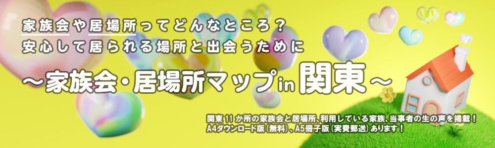 家族会マップ@関東ブロック