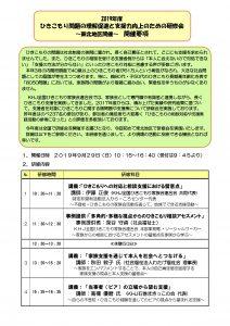 2019年度 ひきこもり問題の理解促進と支援力向上のための研修会~北陸地区開催~ 開催要項:表