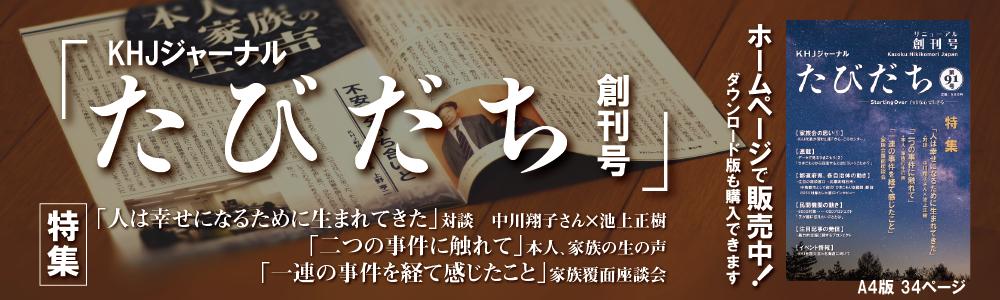KHJジャーナル「たびだち」(情報誌)
