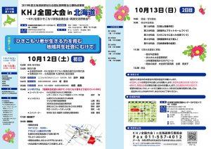 第十四回KHJ全国大会in北海道チラシ