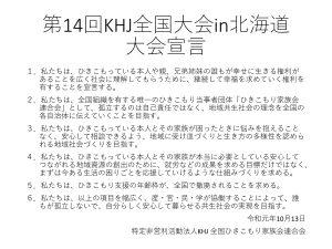 北海道大会宣言