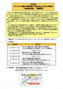 2019年度 ひきこもり問題の理解促進と支援力向上のための研修会 ~関東地区開催~ 開催要項:表