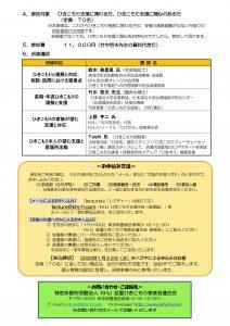 2019年度 ひきこもり問題の理解促進と支援力向上のための研修会 ~関東地区開催~ 開催要項:裏