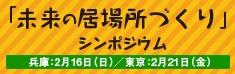 2月16日(兵庫)2月21日(東京)「未来の居場所づくり」シンポジウム