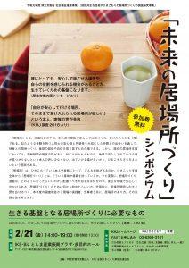 「未来の居場所づくり」シンポジウム・東京チラシ表