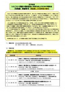 2019年度 ひきこもり問題の理解促進と支援力向上のための研修会 ~関東地区開催~ (実践編)開催要項:表