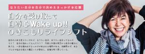 自尊心Wake up!!