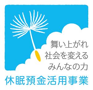 休眠預金活用事業ロゴ